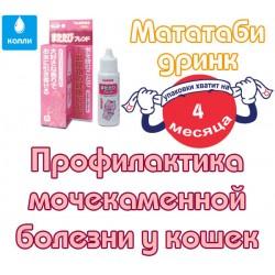 Мататаби Дринк - профилактика мочекаменной болезни у кошек