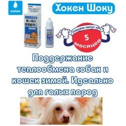 Хокен Шоку - капли для собак и кошек мерзнущих зимой
